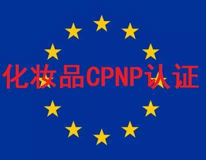 CPNP认证怎么收费,哪家机构可以做?