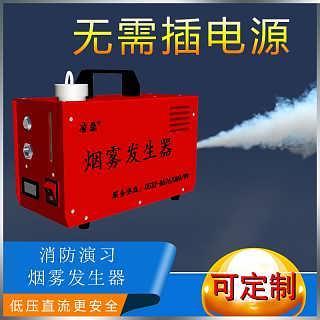 青岛凌鼎便携式烟雾发生器消防演习专用-青岛凌鼎智能科技有限公司天津分公司销售部