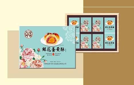 经销伊川县中秋水果月饼礼盒批发三门峡市全福月饼经销
