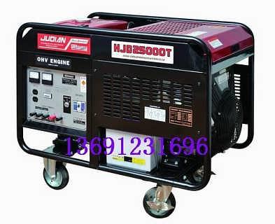 巨电发电机HJD25000T-北京博睿辰翔科技乐虎国际网址-销售科