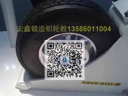锻造铝合金轮圈、金龙客车铝轮圈-浙江戴卡宏鑫科技万博体育app