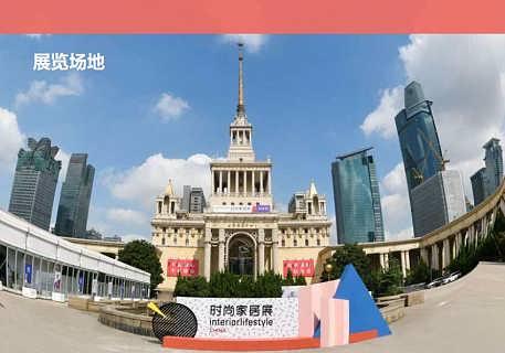 2020第14届上海国际家居用品展览会