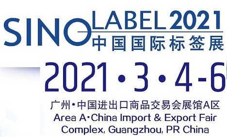 2021广州标签设备展览会
