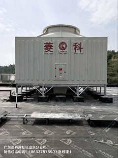 玻璃钢冷却塔厂家对销售市场的认识-广东菱科冷却设备有限公司