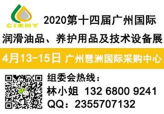 2020年广州润滑油展(展位抢订中)