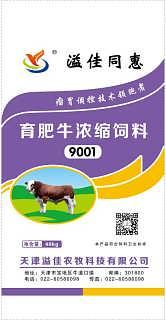 肉牛浓缩料价格