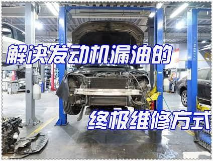 北京奥迪维修解决发动机渗油,只需注意这一点-北京安驰畅达汽车配件销售中心