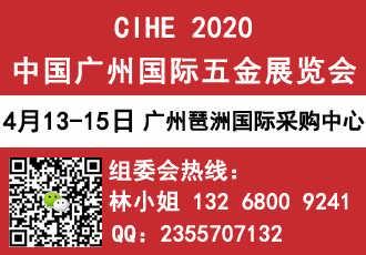 2020年广州五金展(展位抢订中)