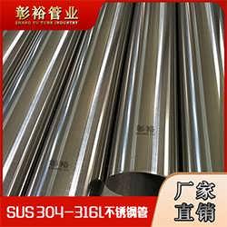 佛山彰裕管业专业生产316L材质不锈钢圆管22x1.8mm无黑点-佛山市彰裕不锈钢有限公司业务部
