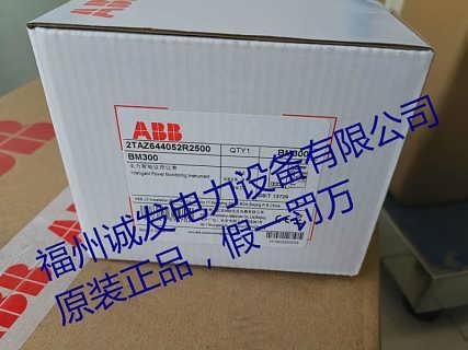 ABB品牌仪表代理商IM301现货-福州诚发电力设备有限公司