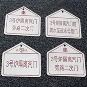 电厂不锈钢设备标识牌厂家销售