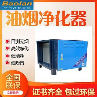 供应佛山油烟净化器 高空排放油烟净化器