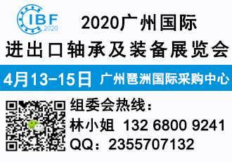 2020年广州轴承展(展位抢订中)
