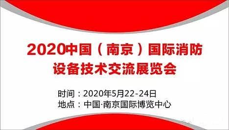 2020年南京国际消防展览会-河南信创展览服务有限公司