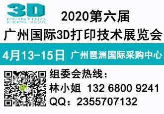 2020年广州3D打印展(展位抢订中)
