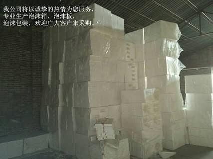 赵县泡沫包装生产商