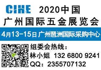2020五金展_2020广州国际五金展会