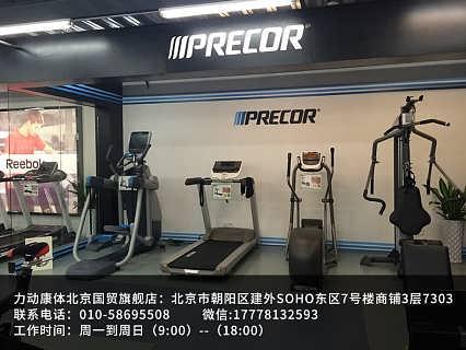 必确TRM631家庭健身房高档进口跑步机北京跑步机专卖店必确跑步机体验店