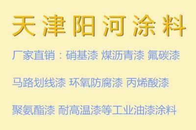 北京醇酸快干金属漆-北京醇酸漆批发