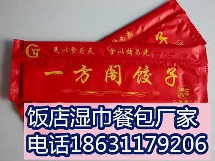 呼和浩特定制饭店湿巾 一次性筷子