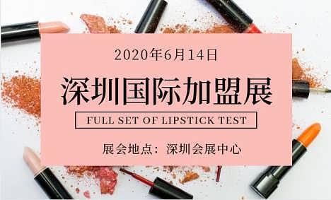 第12届深圳餐饮加盟展览会2020年6月-上海歌闻展览有限公司销售部