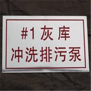不锈钢电厂设备标志牌厂家直销