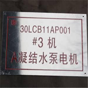 大唐不锈钢腐蚀设备标牌报价单