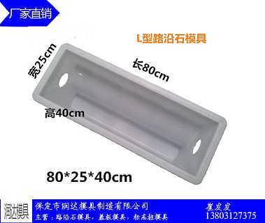隧道路牙石塑料模具 生产
