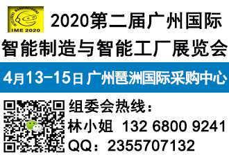 2020智能工�S展_2020�V州���H智能制造展��
