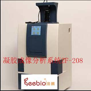 上海凝胶成像分析系统厂家 凝胶成像仪ZF-208供应商选金鹏