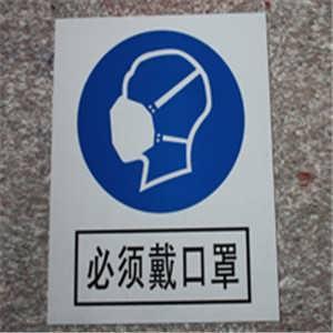 板反光丝印必须戴口罩标牌报价