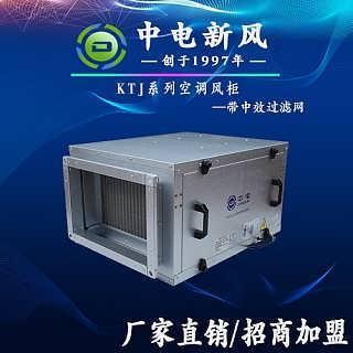 厂家直销KTJ空调风柜(带中效过滤网) 离心风柜
