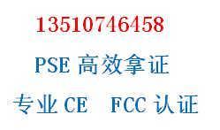 深圳液晶电视EMC整改 空间辐射整改 传导整改 ESD静电整改包通过 13