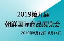 2019年第九届朝鲜罗先商品交易会  冶金铸造、热处理组展-北京中企世博国际展览有限公司