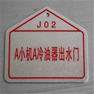 铝板喷砂腐蚀阀门标志牌公司