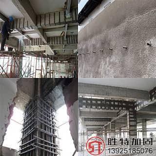 广东结构加固改造方案-广州市胜特建筑科技开发有限公司