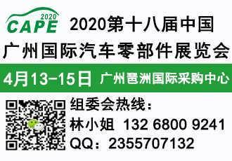 2020中国广州汽配展览会(2020年4月)