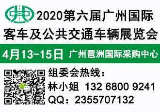 客展_2020第6届广州客车展览会