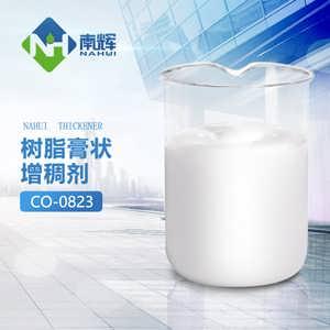 (南辉)树脂膏状增稠剂现在的成绩,也是一步步努力过来的