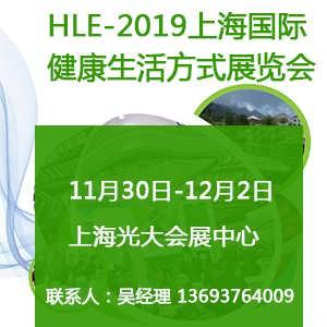 关注HLE-2019年11月上海国际健康生活方式展览会