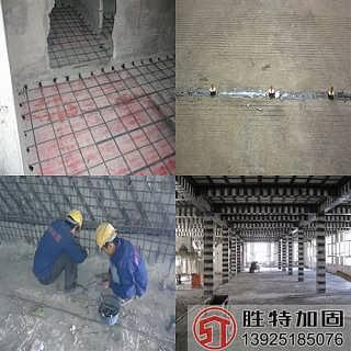 建筑加固工程改造-加固工程图片-广州市胜特建筑科技开发有限公司