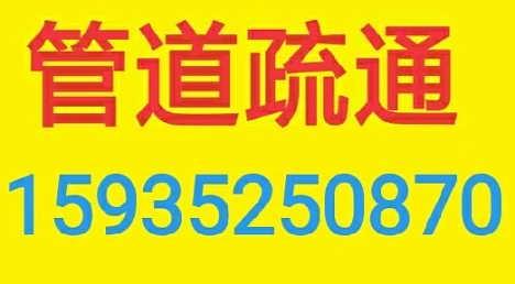 矿区化粪池清洗抽粪公司清理化粪池电话5905555