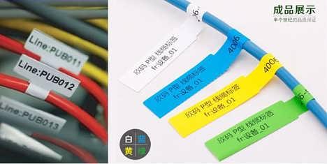 供应福州电线标签纸  电缆标签纸 不干胶定制  P型线缆标签纸