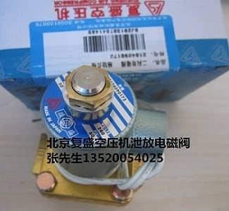 供应北京复盛空压机配件泄放电磁阀21