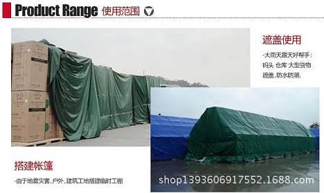 通拓帆布厂家-PVC防水布-运输防水盖货帆布-佛山市南海区明乐帆篷有限公司经贸部