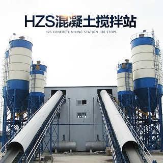 HZS180混凝土��拌站大型工程��拌站商砼��拌站�O��