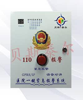 一键应急报警求助系统-深圳市贝斯泰尔科技有限公司销售