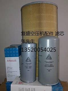 北京复盛空压机油过滤器48020