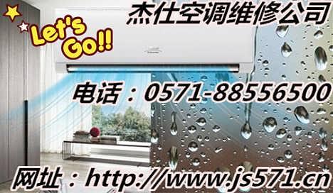余杭东厦东港空调维修公司电话,修空调十几年,轻车熟路