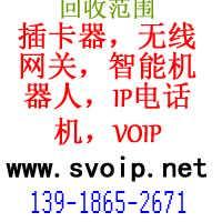 求购阿尔卡特电话回收8018座机8028网络IP